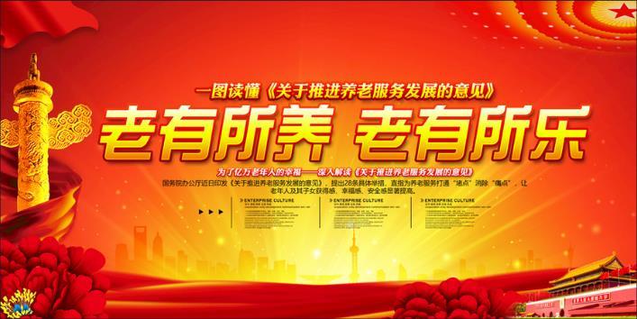 《四川省人民政府办公厅关于推进四川养老服务发展的实施意见》的解读