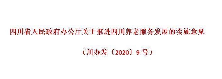 四川省人民政府办公厅关于推进四川养老服务发展的实施意见 (川办发〔2020〕9号)