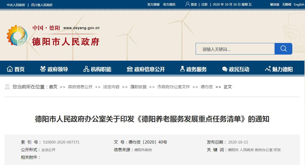 德阳市人民政府办公室关于印发《德阳养老服务发展重点任务清单》的通知